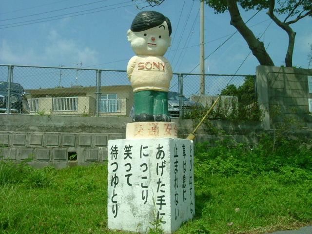 2006_0925-Okinawa0014.JPG